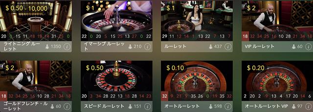 オムニアカジノのライブルーレットは万ドルベットできる!