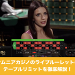 オムニアカジノのライブルーレットテーブルリミットを徹底解説!