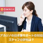 オムニアカジノの日本語サポートの対応時間やスタッフの評判は?