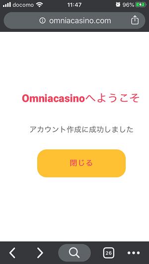 オムニアカジノ 登録方法スマホ16