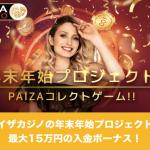 パイザカジノの年末年始プロジェクトで最大15万円の入金ボーナス!