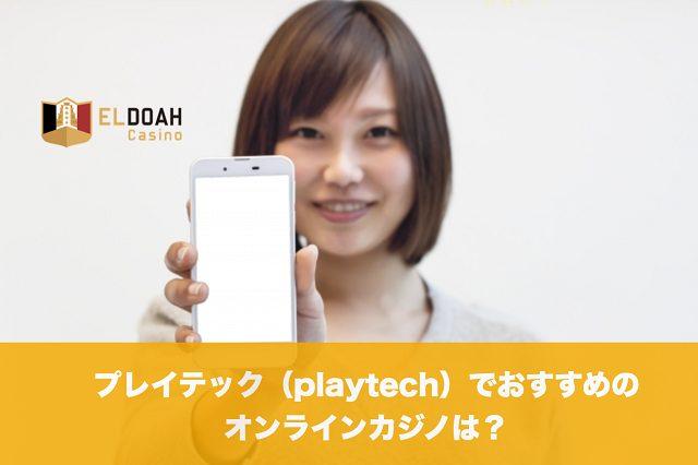 プレイテック(playtech)でおすすめのオンラインカジノは?