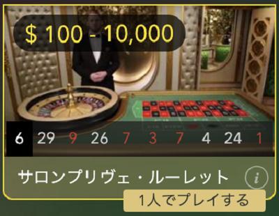 ワンダーカジノのライブルーレットは万ドルベットできる!