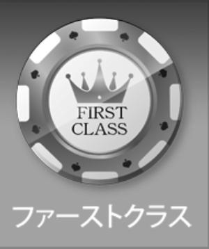 ワンダーカジノのVIP会員ランク ファーストクラスの特典と昇格条件は?