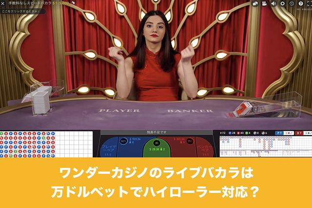 ワンダーカジノのライブバカラは万ドルベットでハイローラー対応?