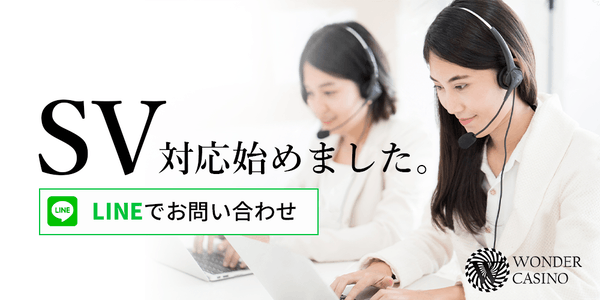 ワンダーカジノにSV(スーパーバイザー)対応が登場!