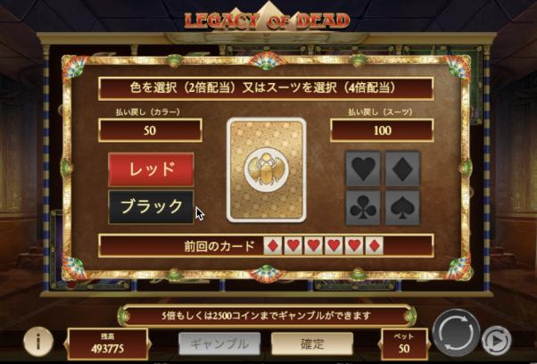 LEGACY OF DEAD(レガシー オブ デッド)のギャンブルラウンドとは?