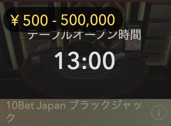 10Bet Japan Blackjackテーブルとは?