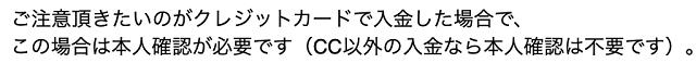 10Bet Japanは本人確認やアカウント認証が不要なのか?
