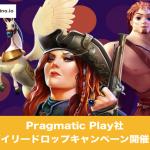 Pragmatic Play デイリードロップキャンペーン開催!