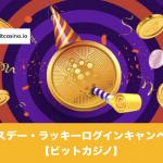 バースデー・ラッキーログインキャンペーン│ビットカジノ