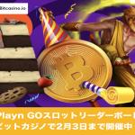 PlaynGOスロットリーダーボード│ビットカジノ2月3日まで