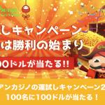 カリビアンカジノの運試しキャンペーン2020で100ドル当たる!