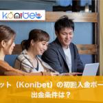 コニベット(Konibet)の初回入金ボーナスと出金条件は?