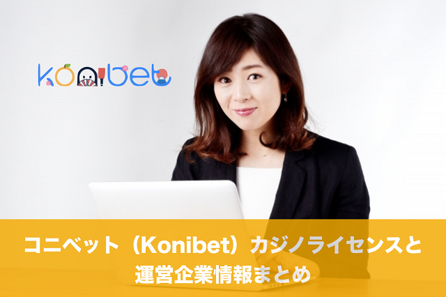 コニベット(Konibet)カジノライセンスと運営企業情報まとめ