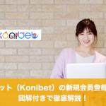 コニベット(Konibet)の新規会員登録方法を図解付きで解説!
