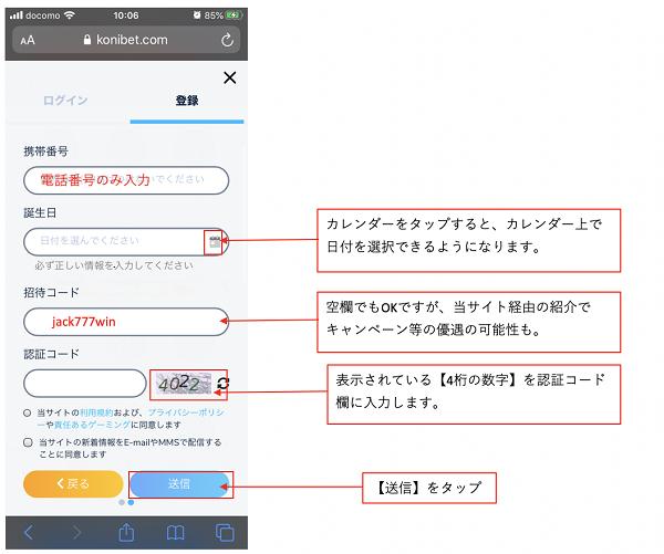 コニベット(Konibet)登録方法 流れ スマホ3
