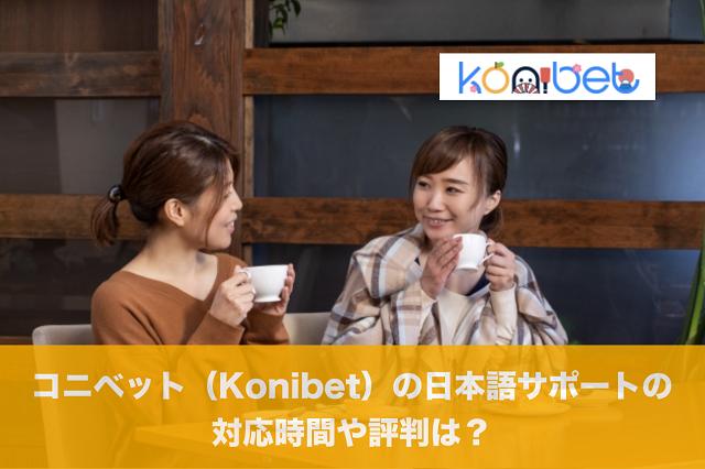 コニベット(Konibet)の日本語サポートの対応時間や評判は?