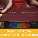 ライトニングバカラがギャンボラとラッキーカジノに新登場!