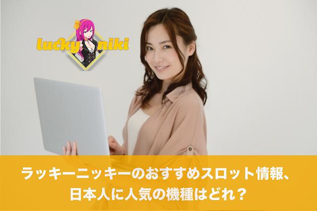 ラッキーニッキーのおすすめスロット情報、日本人に人気はどれ?