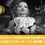 メタルカジノのWonderlandPayでJCBカード入金可能!