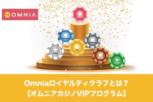 Omniaロイヤルティクラブ(オムニアカジノVIPプログラム)とは?