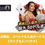 土日限定 スペシャル入金ボーナス│ライブカジノハウス