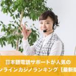 電話サポートが人気のオンラインカジノランキング│2020年最新版