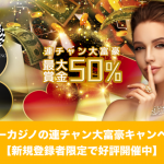 ワンダーカジノの連チャン大富豪キャンペーンは新規登録者限定!