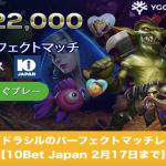 10Bet Japanでユグドラシルのパーフェクトマッチレース!