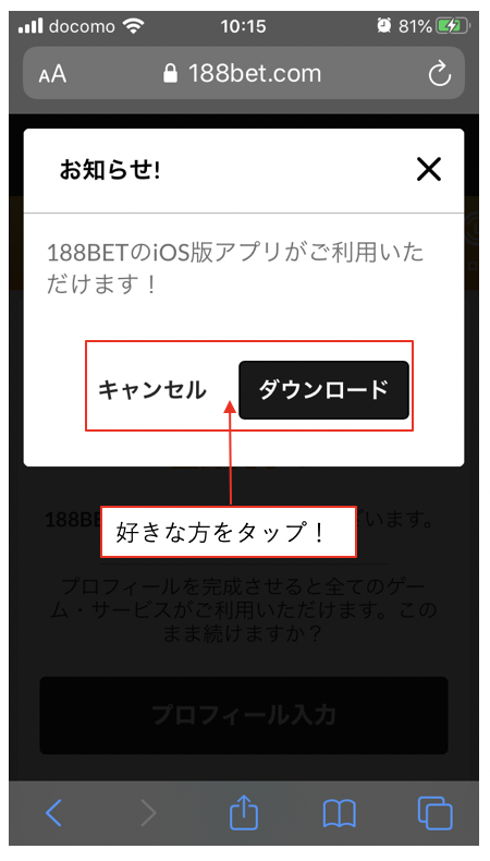 188BET スマホ・タブレット端末での新規会員登録方法 4