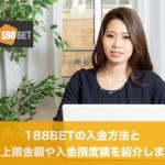 188BETの入金方法と入金上限金額や入金限度額を紹介します。