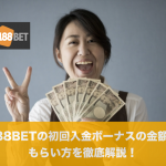 188BETの初回入金ボーナスの金額ともらい方を徹底解説!