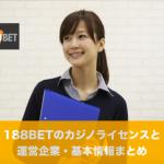 188BETのカジノライセンスと運営企業・基本情報まとめ