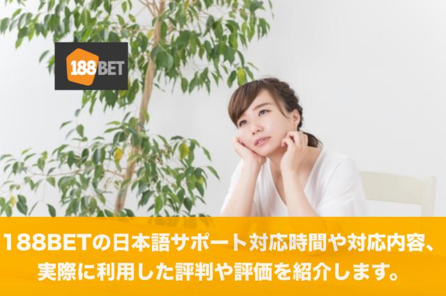 188BETの日本語サポートの対応時間や対応内容、評判を紹介!