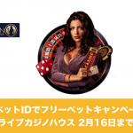 ライブカジノハウスのベットIDでフリーベットが獲得できる!