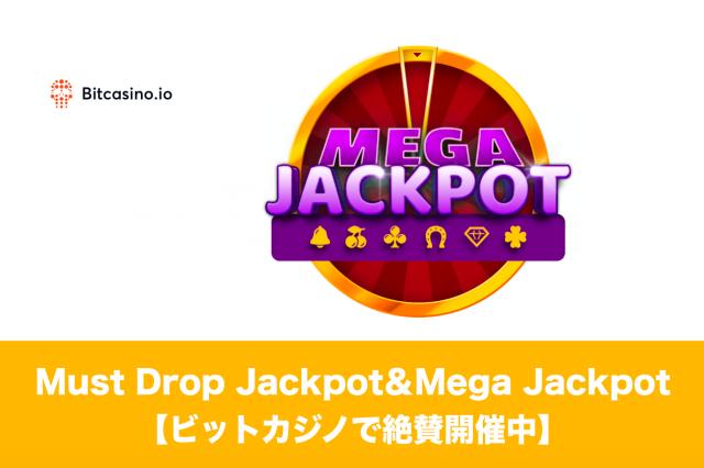 Must Drop Jackpot&Mega Jackpotキャンペーン│ビットカジノ