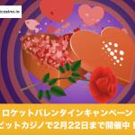 ビットカジノでロケットバレンタインキャンペーン│2月22日まで