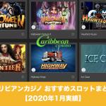 カリビアンカジノ おすすめスロットまとめ【2020年1月実績】