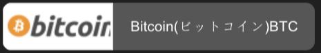 ビットコイン(仮想通貨)の最小出金額と出金上限金額は?
