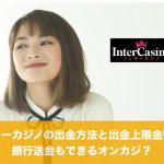 インターカジノの出金方法と出金上限金額を紹介、銀行送金もできる?