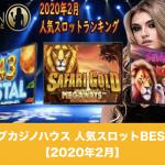 ライブカジノハウス 人気スロットBEST10【2020年2月】