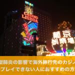 新型肺炎 海外旅行でカジノで安全にプレイできないおすすめ対策!