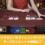 パイザカジノのライトニングバカラのテーブルリミットや特徴は?