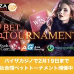 パイザカジノで2月19日まで合同ベットトーナメント開催中!