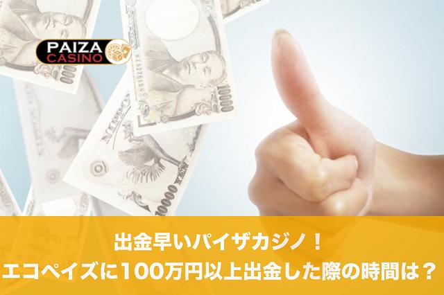 出金早いパイザカジノ!エコペイズで100万円以上出金した際の時間は?