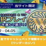 【4月5日まで】初回入金でキャッシュバック増額キャンペーン│ワンダーカジノ
