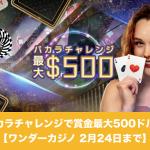 ワンダーカジノのバカラチャレンジで賞金最大500ドルもらえる!