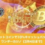 【3月4日まで】ビットコインで10%キャッシュバック│ワンダーカジノ