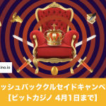 【4月1日まで】キャッシュバッククルセイドキャンペーン│ビットカジノ